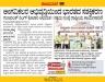 Vijayavani_17thSep17
