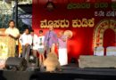 Sakshama Karnataka in association with Karavali Kala Prathistana conducted CAMBA