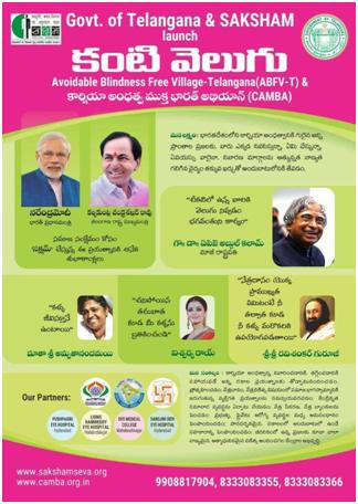 Kanti Velugu Project – Saksham Seva